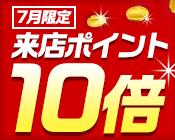 7月限定☆1日1回ログインでもらえるポイントが10倍!