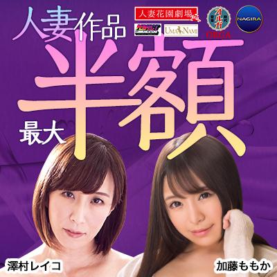 7/24(金)10時まで【セール】背徳感たっぷり人妻エロスが最大半額!