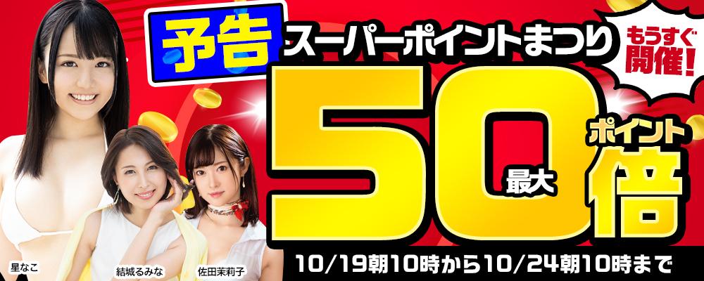 10/19(月)10時より最大ポイント50倍のスーパーポイントまつり開催予定!奮ってお越しくださいませ!