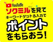 Youtubeチャンネル<ソクミルTV>で動画を見てキーワード入手&入力でポイントゲット!