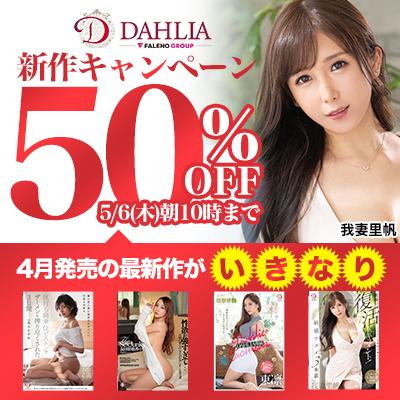 【5/6(木)10時まで】4月発売「DAHLIA」最新作が今だけ50%OFF!