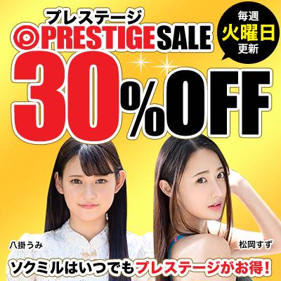 【6/1(火)10時まで】最旬AV女優&絶対的美少女&ガチえろ素人娘が今だけ30%OFF!