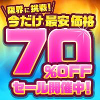 【全品70%OFF】最安配信中☆今ならポイントも30倍!!