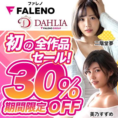 【6/24(木)10時まで】有名女優から大型新人まで今だけ30%OFF!