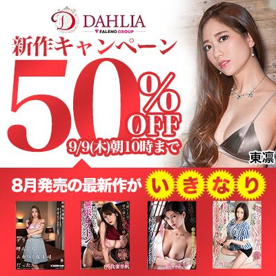 【9/9(木)10時まで】8月発売「FALENO」「DAHLIA」最新作が今だけ50%OFF!