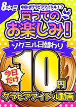 今日だけ!10円グラドル動画配信中!