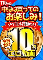 今日だけ!10円動画配信中!