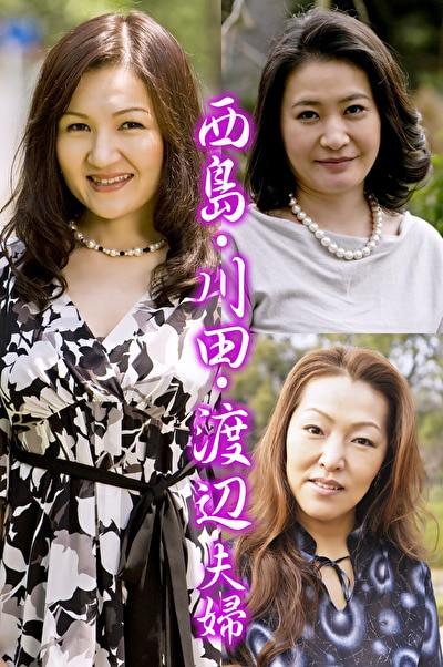 西島・川田・渡辺夫婦