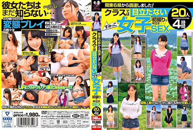 関東6県から調達しました! クラスでは目立たないすみっこ女子 初撮りで半泣きSEX 20人 4時間