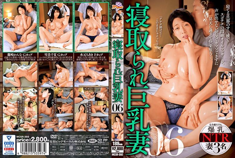 寝取られ巨乳妻 06