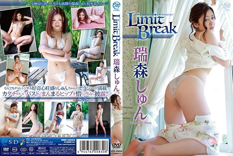 Limit Break 瑞森しゅん