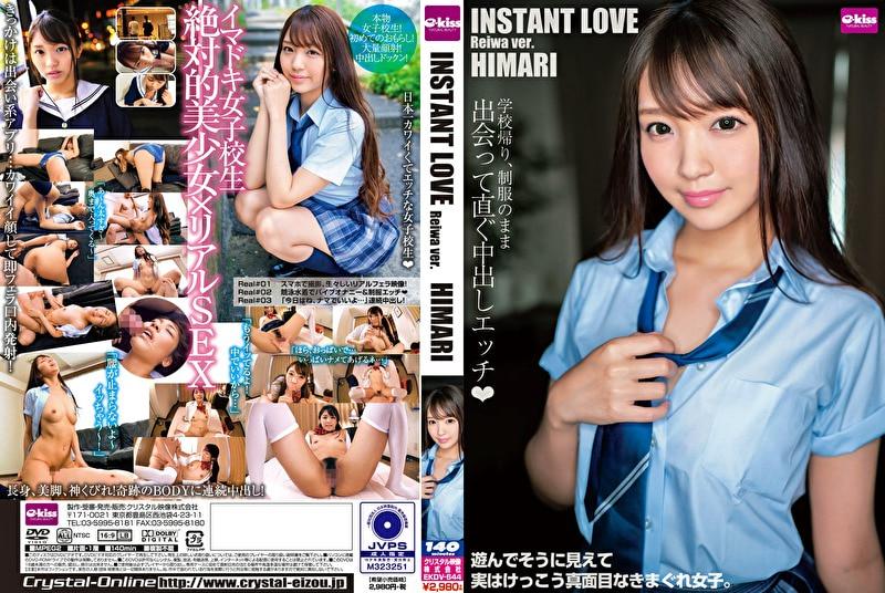 INSTANT LOVE ReiwaVer. HIMARI