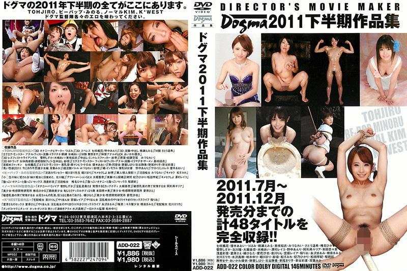 【item144140】ドグマ2011下半期作品集