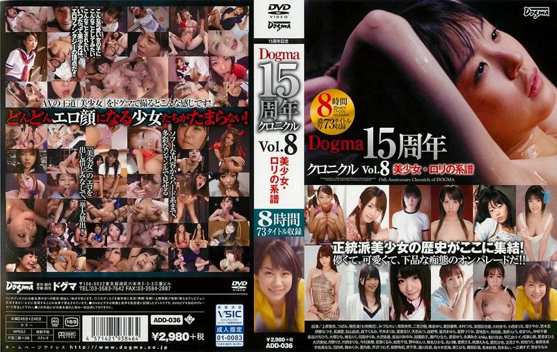 ドグマ 15周年クロニクル Vol.8 美少女・ロリの系譜