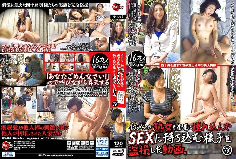 イケメンが熟女を部屋に連れ込んでSEXに持ち込む様子を盗撮した動画。 78