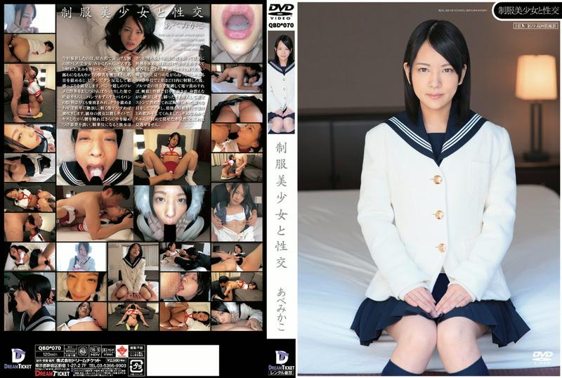 【item201096】制服美少女と性交 あべみかこ