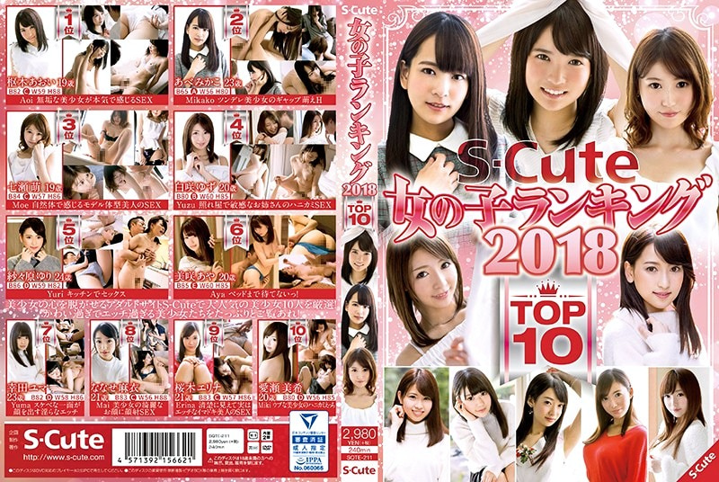 S-Cute 女の子ランキング 2018 TOP10