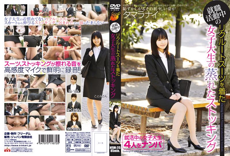 就職活動中のリクルートスーツを着た女子大生の蒸れたストッキング