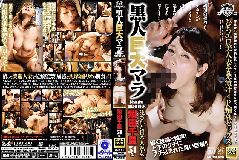 黒人巨大マラ 犯された日本人熟女 むちエロ美人妻を薬漬け4P輪姦セックス 翔田千里 51歳