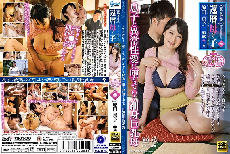 真・異常性交 還暦母と子 其の参 息子と異常性愛に堕ちていく細身巨乳母 原田京子 60歳