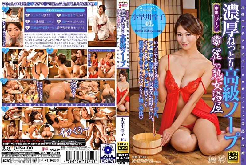 中出しソープ 新・麗しの熟女湯屋 濃厚ねっとり高級ソープ 小早川怜子 40歳