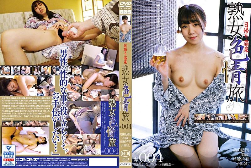 熟女色情旅 #004 美由紀(仮) 33歳 結婚9年目 子供なし