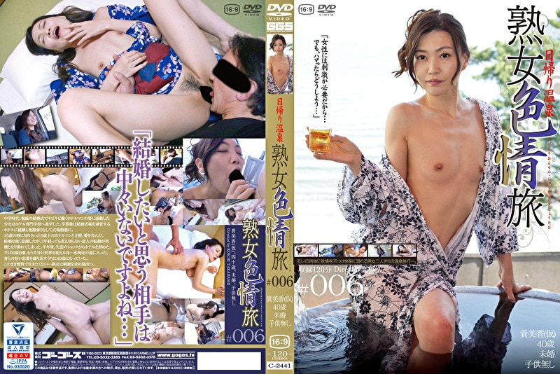 熟女色情旅 #006 貴美香(仮)40歳 未婚 子供無し