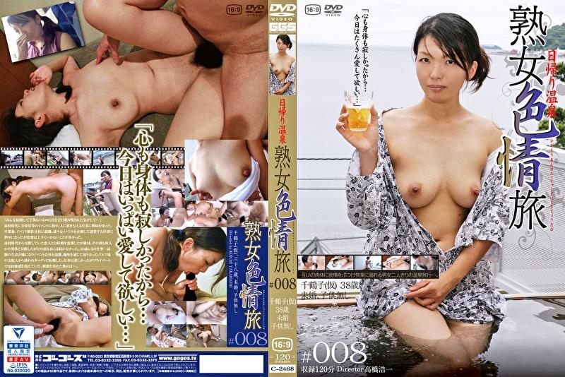 日帰り温泉 熟女色情旅 #008 千鶴子(仮)38歳 未婚 子供なし