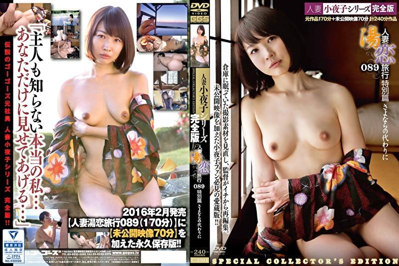 人妻 小夜子シリーズ 完全版 人妻湯恋旅行 089 特別篇 さよならの代わりに