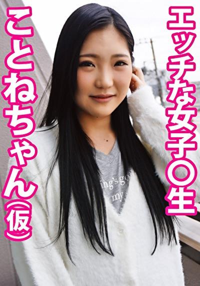 【個人撮影】ここみ(20)前半