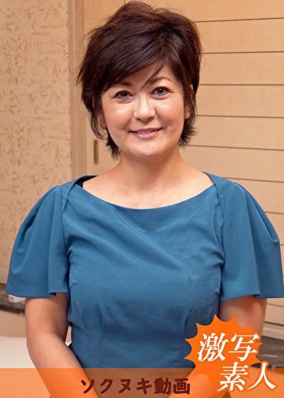 【五十路】応募素人妻 寿恵さん 55歳