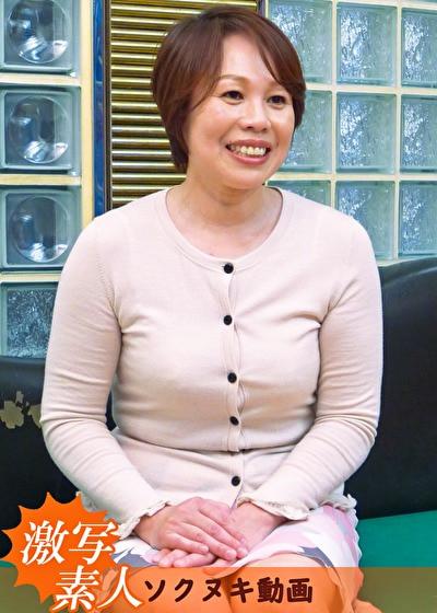 【五十路】応募素人妻 未知子さん 52歳