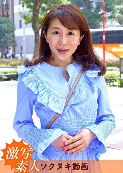 【四十路】応募素人妻 真由美さん 47歳