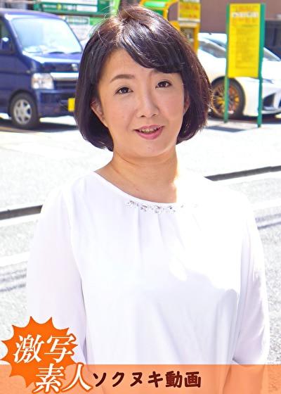 【四十路】応募素人妻 さゆみさん 45歳