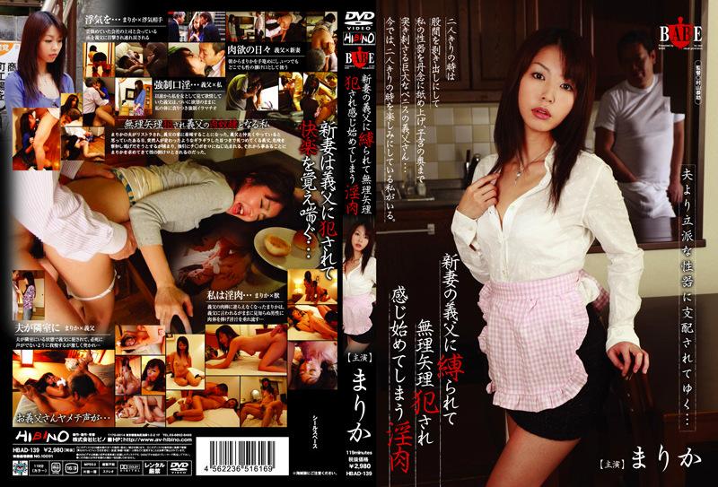【item96920】新妻の義父に縛られて無理矢理犯され感じ始めてしまう淫肉 まりか