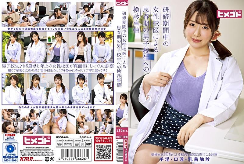 研修期間中の女性校医による思春期の男子校生への検診事情