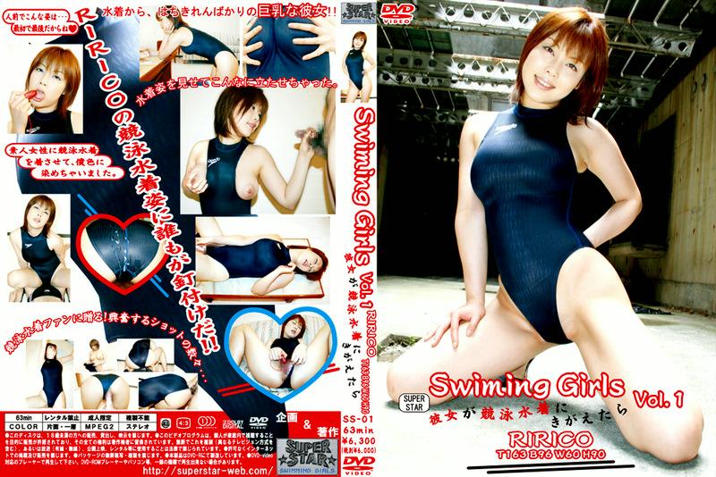 Swiming Girls Vol.1 彼女が競泳水着にきがえたら
