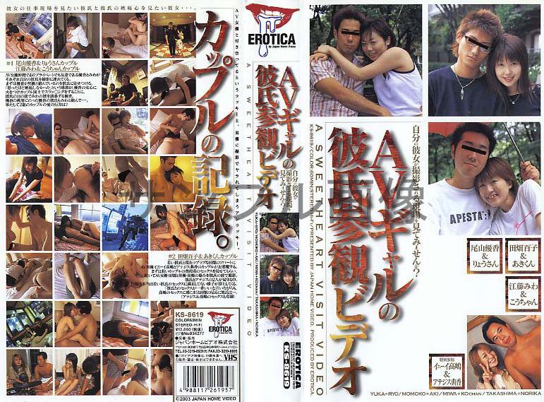 【item113978】AVギャルの彼氏参観ビデオ