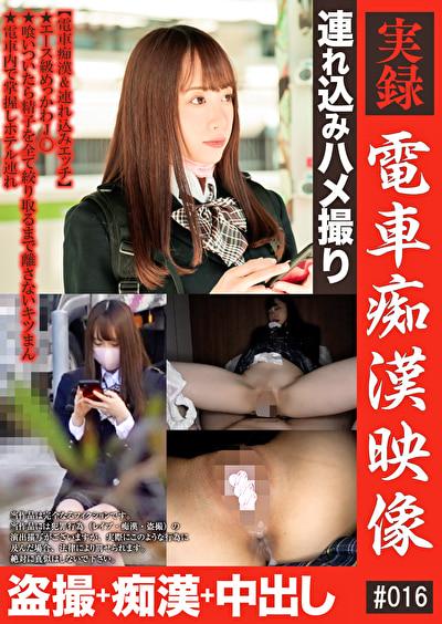 実録 電車痴漢映像 #016