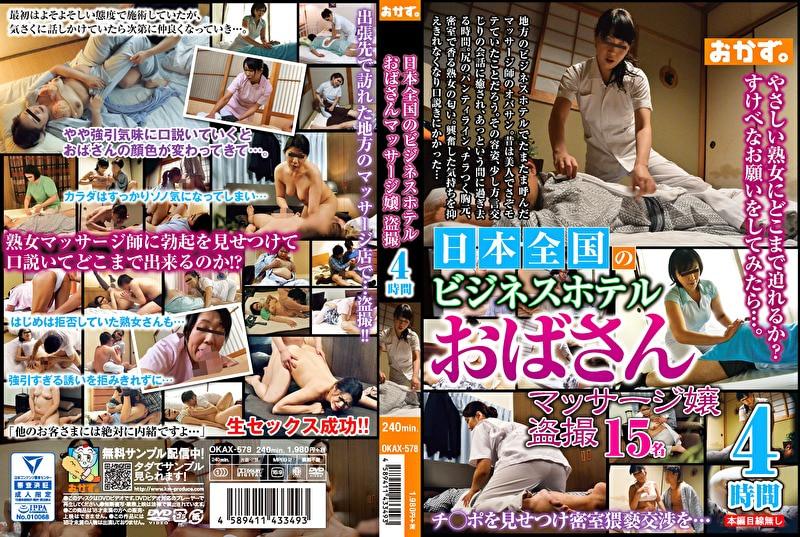日本全国のビジネスホテルおばさんマッサージ嬢 盗撮 4時間