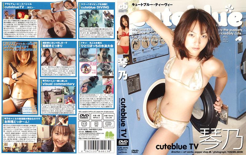 cuteblue TV 琴乃
