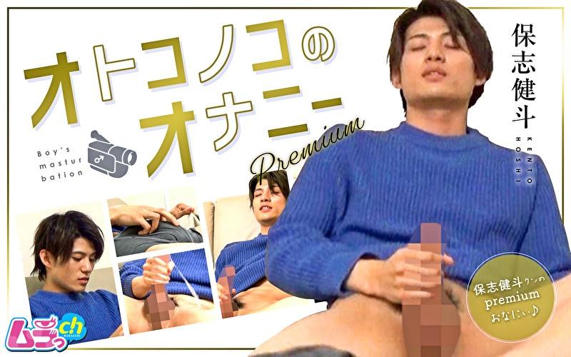 オトコノコのオナニーpremium 保志健斗