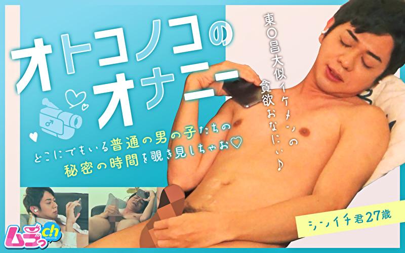 オトコノコのオナニー シンイチ君27歳