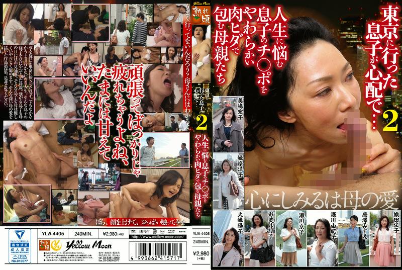東京に行った息子が心配で・・・ 2 人生に悩む息子のチンポをやわらかい肉ヒダで包む母親たち