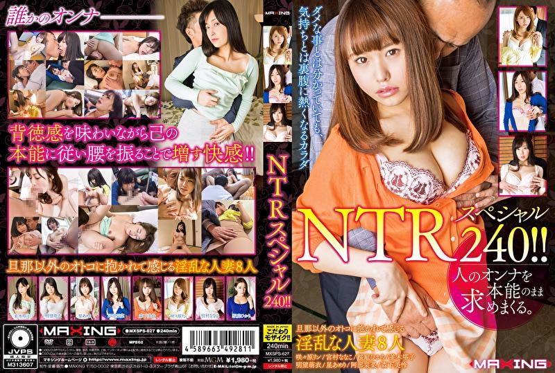 NTRスペシャル240!!