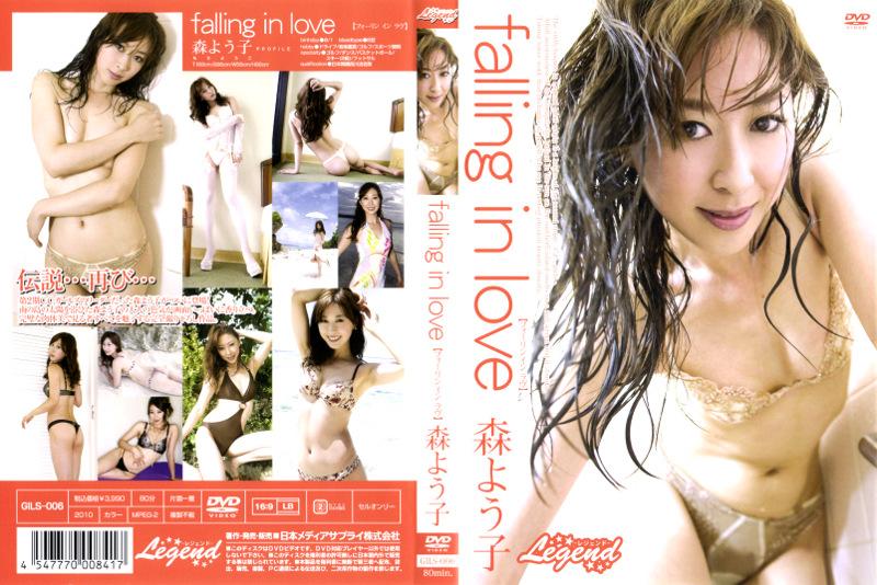 falling in love 森よう子