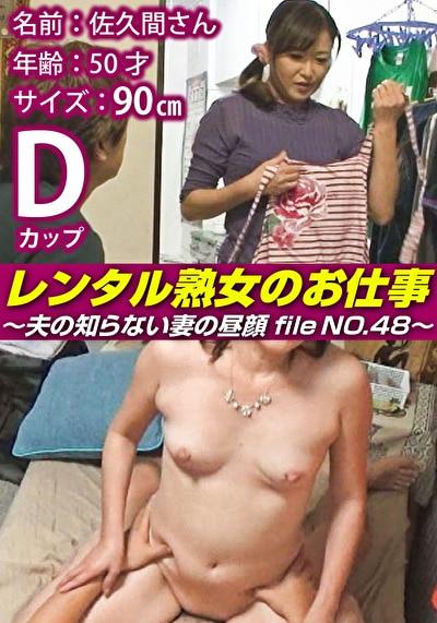 レンタル熟女のお仕事~夫の知らない妻の裏の顔 file NO.48~