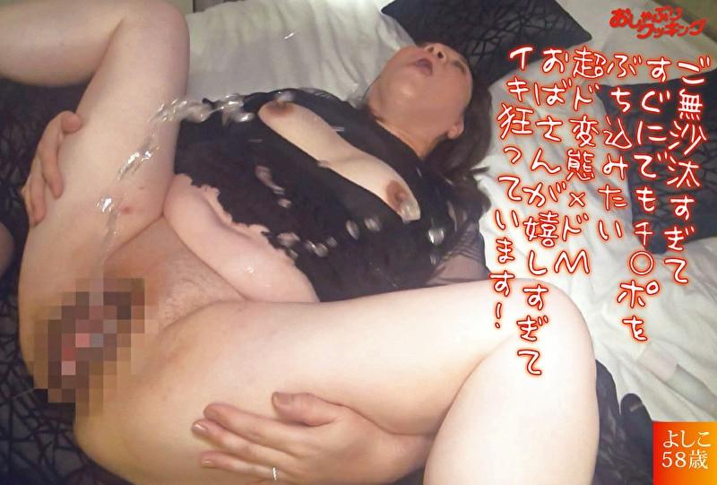 超淫乱SEX狂いのドMおばさん よしこ58歳