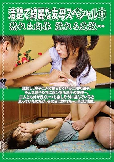 【item333882】清楚で綺麗な友母スペシャル 8 熟れた肉体 溢れる愛液・・・