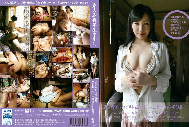 素人四畳半生中出し 170 若妻 マキ 29歳 神田川人妻ポルノ劇場